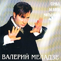 Валерий Меладзе. Самба белого мотылька (1997) - Валерий Меладзе