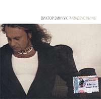Viktor Zinchuk. Amadeus Nr. 146 - Viktor Zinchuk