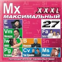 Various Artists. XXXL 27. Maksimalnyy - Chay vdvoem , Valeriy Meladze, Lyudmila Zykina, Boris Moiseev, Eva Polna, Elka , Aleksandr Panayotov