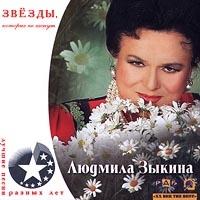 Lyudmila Zykina  Luchshie pesni raznyh let - Lyudmila Zykina
