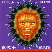 Линда. Ворона (Remix / Remake) - Линда