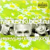 Audio CD Ivanushki International. Luchshie Pesni - Ivanushki International