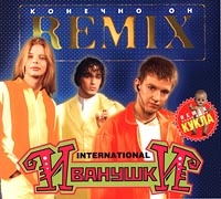 Ivanushki International. Remix. Konechno on (Gift Edition) - Ivanushki International