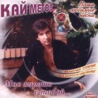 Kay Metov  Mne horosho s toboy - Kay Metov