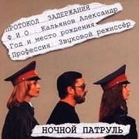 Aleksandr Kaljanow. Notschnoj patrul - Aleksandr Kalyanov