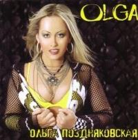 Ольга Поздняковская. Olga - Ольга Поздняковская