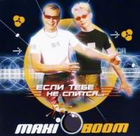 Maxi-Boom. Если тебе не Спиться - Maxi-Boom
