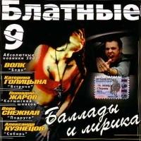 Various Artists. Blatnye ballady i lirika 9 - Mihail Krug, Gennadiy Zharov, Efrem Amiramov, Slava Bobkov, Aleksandr Kalyanov, Gruppa M. Kruga