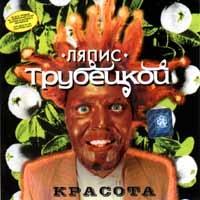 Krasota - Lyapis Trubeckoy