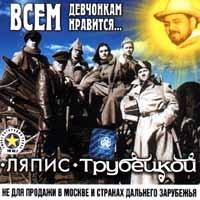 Vsem devchonkam nravitsya… - Lyapis Trubeckoy