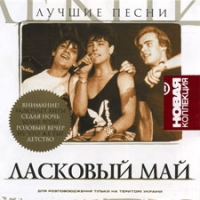 Ласковый май. Лучшие песни. Новая коллекция (2004) - Ласковый май