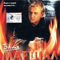 CD Диски Маршал. Батя - Александр Маршал