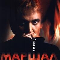 Горец - Александр Маршал