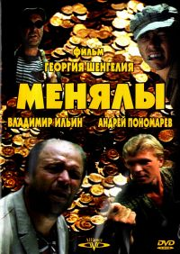 The Big Exchange (Menyaly) (Avantyura vremen denezhnoy reformy) - Georgij Shangeliya, Georgiy Movsesyan, Aleksey Timm, Yakov Poselskiy, Vladimir Ilin, Valentina Telichkina, Vadim Zaharchenko
