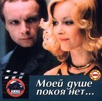 Moey dushe pokoya net - Lyudmila Gurchenko, Sergey Nikitin, Larisa Golubkina, Valentin Gaft, Andrey Mironov, Alisa Freyndlih
