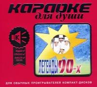 Karaoke dlya dushi. Legendy 90-x