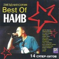 Звездная серия. Best Of Наив - Наив