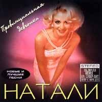 Audio CD Natali. Novye i luchshie pesni. Provintsialnaya devochka - Natali