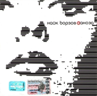 Najk Borsow. Sanosa - Nayk Borzov