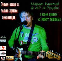 Marat Krymov. 5 minut tishiny - Marat Krymov