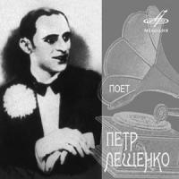 Petr Leshchenko. Poet Petr Leshchenko - Pyotr Leshchenko