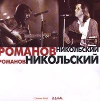 CD Диски Акустический Концерт - Константин Никольский, Алексей Романов