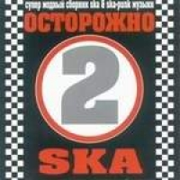 Various Artists. Ostorozhno SKA! 2 - Spitfire , Froglegs , Distemper
