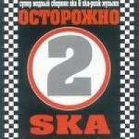 Various Artists. Осторожно SKA! 2 - Spitfire , Froglegs , Distemper