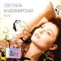 Светлана Владимирская. Весна - Светлана Владимирская