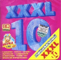 Various Artists. XXXL 10. Tantsevalnyj - Natasha Koroleva, Igorek , Wiktor Zoi, Reflex , Andrey Danilko (Verka Serduchka), Igor Nikolaev, Licey