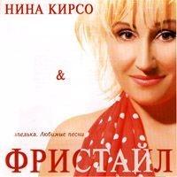 Fristajl & Nina Kirso. Kapelka. Lyubimye pesni - Fristayl