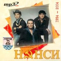Nensi. 1994-2004 (mp3) - Nensi
