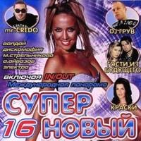 Various Artists. Super novyj 16 - Diskomafiya , Gosti iz buduschego , Kraski , DJ Valday , Mr. Credo, DJ Groove , Aleksandr Ajvazov