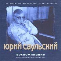 YUrij Saulskij. Vospominanie - Yuriy Saulskiy