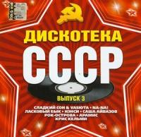 Various Artists. Diskoteka SSSR. Vol. 3 - Anons , Aramis , Nensi , Na-Na , Rok-ostrova , Laskovyy byk , Karolina