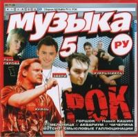 Various Artists. Muzyka Ru 5. Rock - Zdob Si Zdub , Aquarium (Akvarium) , Chicherina , Kukryniksy , Lena Perova, Smyslovye gallyucinacii , Pilot