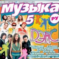 Various Artists. Muzyka Ru 5. Dens - Otpetye Moshenniki , Valeriya , Zhuki , Katya Lel, Blestyaschie , Russkiy Razmer , Sveta