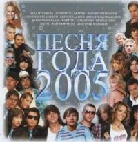 Various Artists. Pesnya goda 2005 - VIA Slivki , Diskoteka Avariya , Anzhelika Varum, Gosti iz buduschego , Leonid Agutin, Nikolay Baskov, Igor Nikolaev