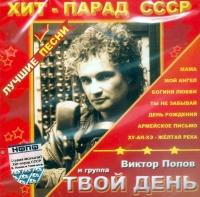 Виктор Попов и группа Твой день. Лучшие песни. Хит-парад СССР - Твой день , Виктор Попов