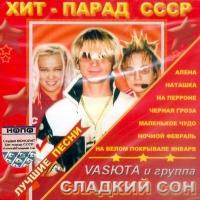 Vasyuta i gruppa Sladkij son. Luchshie pesni. Hit-parad SSSR - Sergey Vasyuta, Sladkiy son