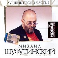 Mihail SHufutinskij. Luchshie pesni. Novaya kollektsiya. CHast 1 - Michail Schufutinski