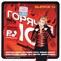 Audio CD Various Artists. Goryachaya 10. Vypusk 13 - Diana Gurckaya, Diskomafiya , VIA Slivki , Diskoteka Avariya , Via Gra (Nu Virgos) , Otpetye Moshenniki , Akula , Turbomoda , Ruki Vverh! , Bi-2 , Demo , Alla Pugatschowa, Boris Moiseev, Prime Minister , A'Studio