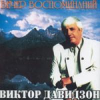 Vecher Vospominaniy - Viktor Davidzon