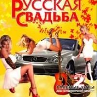 Various Artists. Russkaya svadba 2 (CD Land) - Valeriy Vlasov, Valentina Guryashina, Fedor Gafner, Edelveys , Grigorij Bocharov, Nina Marchenko, Rossiyane