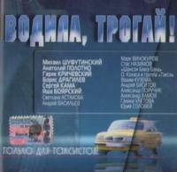 Various Artists. Vodila, trogaj! - Mikhail Shufutinsky, Anatoliy Polotno, Garik Krichevskiy, Svetlana Astahova, Vadim Kuzema, Stas Nazimov, Yasha Boyarskiy