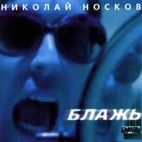 Николай Носков. Блажь - Николай Носков