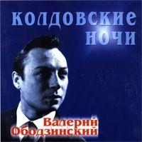 Audio CD Valerij Obodzinskij. Koldovskie nochi - Valeriy Obodzinskiy