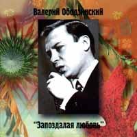 Audio CD Valeriy Obodzinskiy  Zapozdalaya lyubov - Valeriy Obodzinskiy