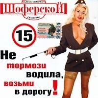 Various Artists. SHoferskoj 15 - Katja Ogonek, Viktor Korolev, Belyj den , Sergey Lyubavin, Vladimir Chernyakov, Krestovyy Tuz , Dalnij Svet