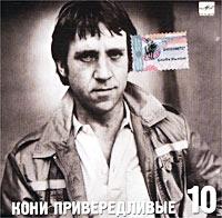 Vladimir Vysotskij. No 10. Koni priveredlivye - Vladimir Vysotsky